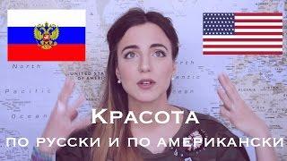 Красота по-русски и по-американски, Ольга Рохас | Нью-Йорк