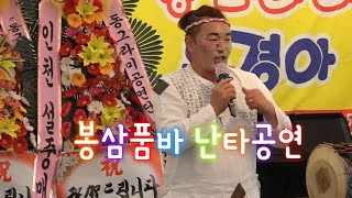 5월 31일 봉삼품바 난타공연 동그라미 공연단 논산공연