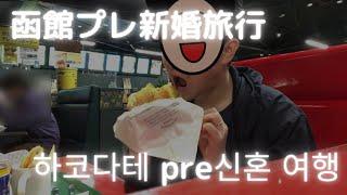 函館プレ新婚旅行 일본 하코다테로 신혼여행가기! #한일커…