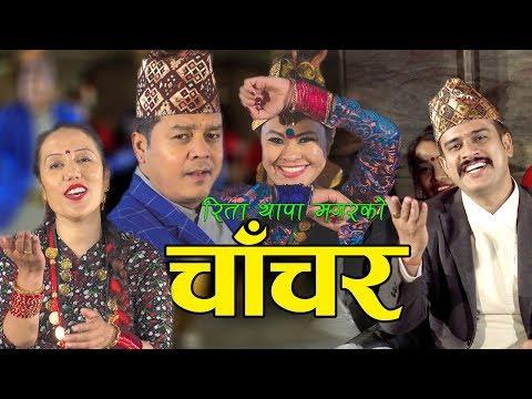 New lok dohori song | Chanchara, Lahuredai | Rita Thapa Magar, Shirish Devkota & Dilip Rayamajhi