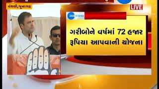 Loksabha Election 2019 Rahul Gandhi Address People At Vanthali