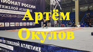 Артем Окулов/Artem Okulov 8.09.2018