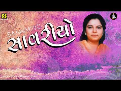Sawariyo Re Maro   સાંવરિયો રે મારો   Singer: Sadhna Sargam   Music: Gaurang Vyas