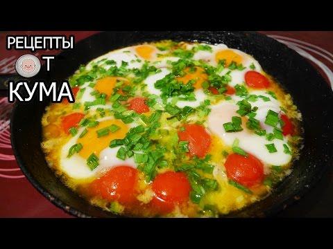 Яичница глазунья с помидорами черри (Fried eggs with cherry tomatoes)