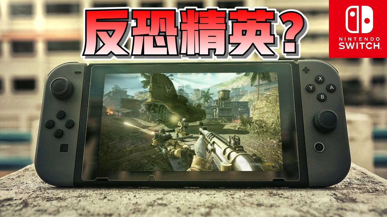 【Switch遊戲】一款您可能不知道的免費射擊遊戲 | Switch FPS Free Game | - YouTube
