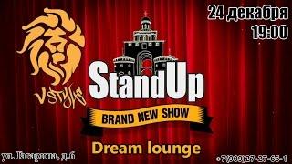 Приглашение на StandUP