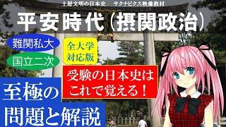 平安時代2(摂関政治) ハイスピードver.〈サクナビクス 日本史音声教材〉