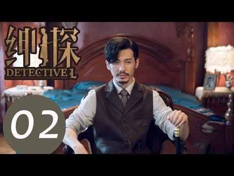 【ENG SUB】《绅探 Detective L》EP02——主演:白宇,尤靖茹,季晨,何涌生,董维嘉