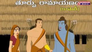 తూర్పు రామాయణం (కామెడి )    TOORPU RAMAYANAM COMEDY    COMEDY    SHIVARANJANI MUSIC