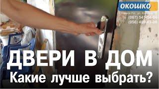 видео ГОСТ двери деревянные: наружные и внутренние