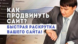 Как Продвинуть Сайт? Быстрая Раскрутка Сайта! (Шпионское Видео)(Нажми, если хочешь 100 тыс. на партнерках ▻ http://pleschkov.ru/425 ☆▻ Регистрируйтесь в проекте Offerinvest по моей партн..., 2015-11-18T08:33:46.000Z)