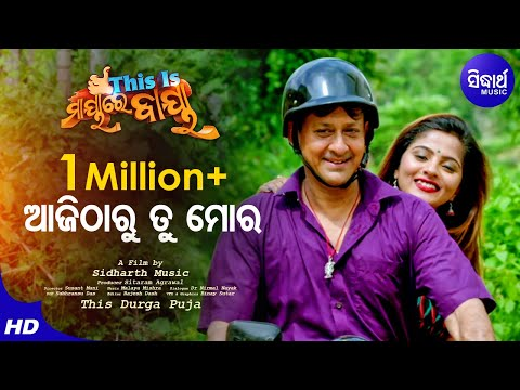 Aaji Tharu Tu Mora | Sidhant,Jhilik | Sidharth Music's 27th Durga Puja Movie - This Is Maya Re Baya
