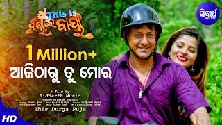 Aaji Tharu Tu Mora Sidhant Jhilik Sidharth Music& 39 s 27th Durga Puja Movie This Is Maya Re Baya