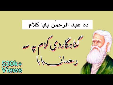 Karan khan - Gunahgar Di Kram Pa sa - Rahman Baba Kalam   by Maaz Mix Uploader