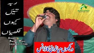 saraiki song Raba Tain Q Likhiyan  singer Ameer Niazi Pai Khel video song 2017