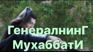 4 Generalning Muhabbati uzbek tilida 4-qism Генералнинг мухаббати узбек тилида