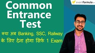 Common Entrance Test for All SSC, Bank and Railway Exam -  अब देना होगा सिर्फ एक Exam
