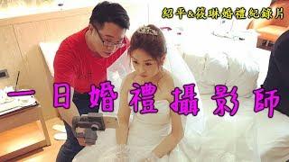 一日婚禮攝影師(紹平u0026筱琳婚禮紀錄片)