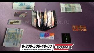 Большой надежный кошелек. Алюминиевый кошелек визитница, мультикард купить на Leomax.ru(, 2016-02-11T11:13:30.000Z)