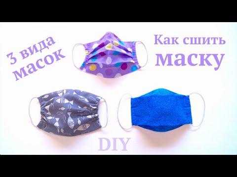 Вопрос: Как сшить защитную маску для лица?
