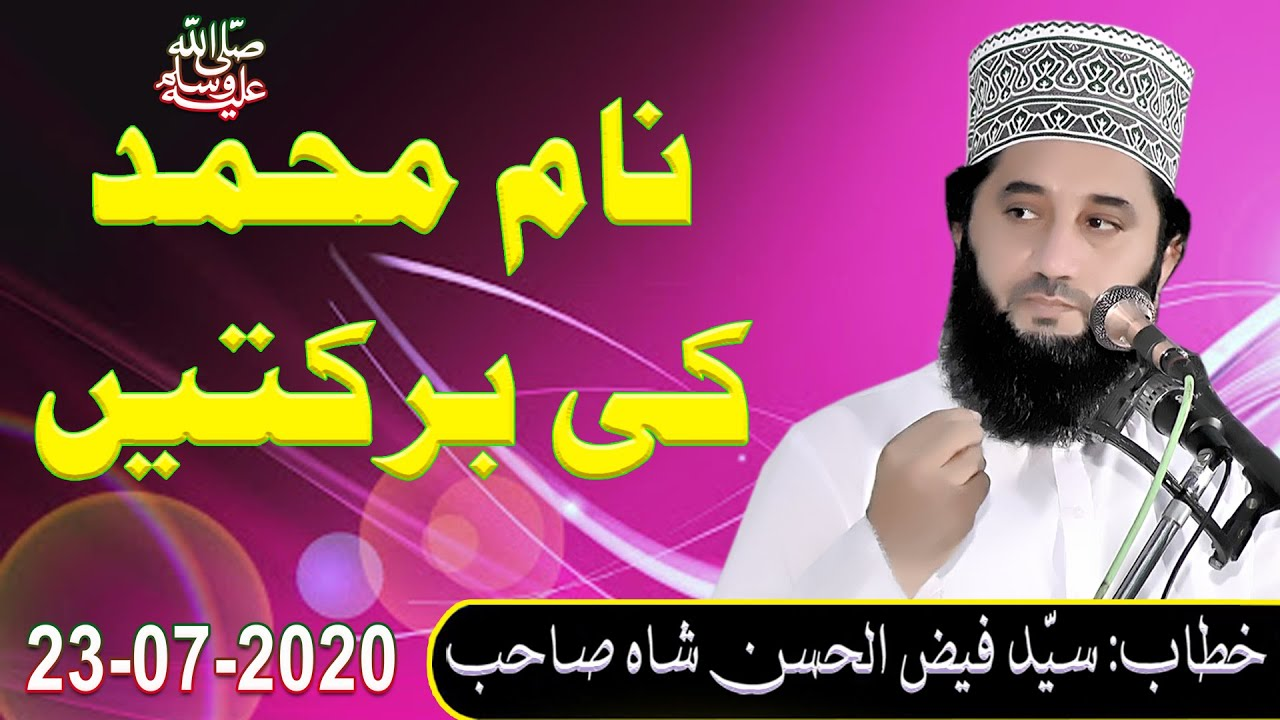 Download Nam-e-Muhammad Ki Barkten   Syed Faiz ul Hassan Shah   Official   03004740595