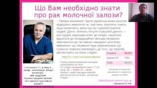 Второй вебинар Дворщенко О.С. о профилактике РМЖ