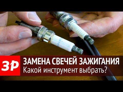 Выбираем лучший инструмент для замены свечей зажигания
