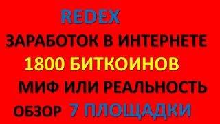 #RedeX Рэдекс ЗАРАБОТОК В ИНТЕРНЕТЕ 1800 БИТ  МИФ ИЛИ РЕАЛЬНОСТЬ 7площадка обзор