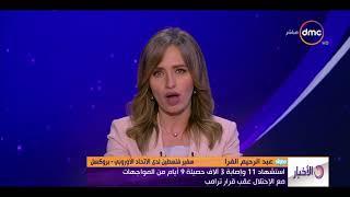 عبد الحليم الفرا: حل الدولتين يجب أن يكون على أساس حدود 67