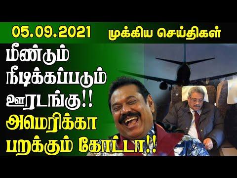 அமெரிக்காவுக்குப் பயணமாகும் சிறிலங்கா அரச தலைவர்! காரணம் வெளியாகியது- 05.09.2021 Srilanka Tamil News