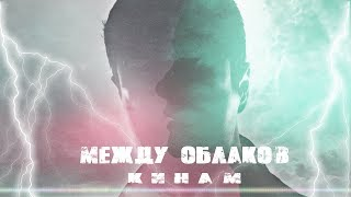 КИНАМ - Между облаков | Official Audio | Lyric Video