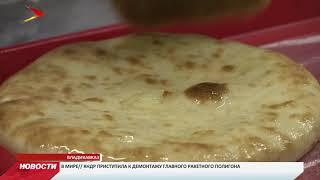 Компания «Дюбуа» будет поставлять замороженные осетинские пироги за границу