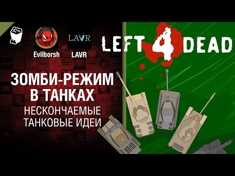 Зомби-режим в танках - НТИ №23 от LAVR и Evilborsh [World of Tanks]