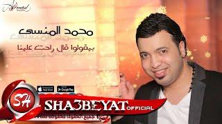 محمد المنسى بيقولوا قال راحت علينا اغنية جديدة 2016 حصريا على شعبيات Mohamed Elmansy