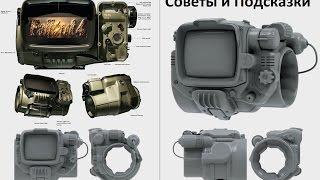 Fallout 4 Советы и Подсказки часть вторая