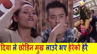 दिया ले छोडिन मुख लाउरे भए हेरेको हेरै  | Himalay Rodies | Pokhara Audition |