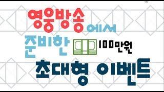 매주 목요일 오후 7시~ 9시  2시간 생방송! 댓글 & 퀴즈 이벤트! 매주 100만원 쏜다