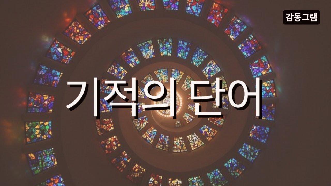#310 기적의 단어[감동그램]Good Reading ASMR