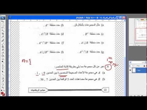 ريض : الدرس الرابع  [ص20-23] شرح modi_sa
