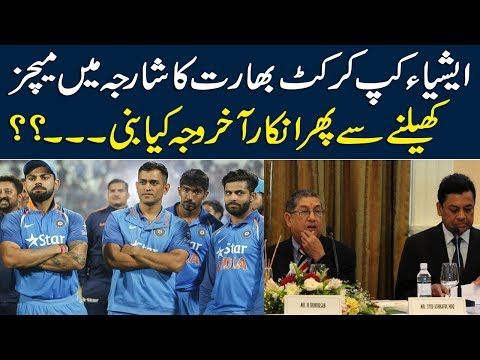 Indian Cricket Team Refuse to Play Asia Cup 2018 vs Pakistan in Sharjah Cricket Stadium UAE