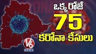 Two more #covid-19positive patients have died in the state on friday, while #75 persons tested positive for #novelcoronavirus v6 news telugu live tv chan...