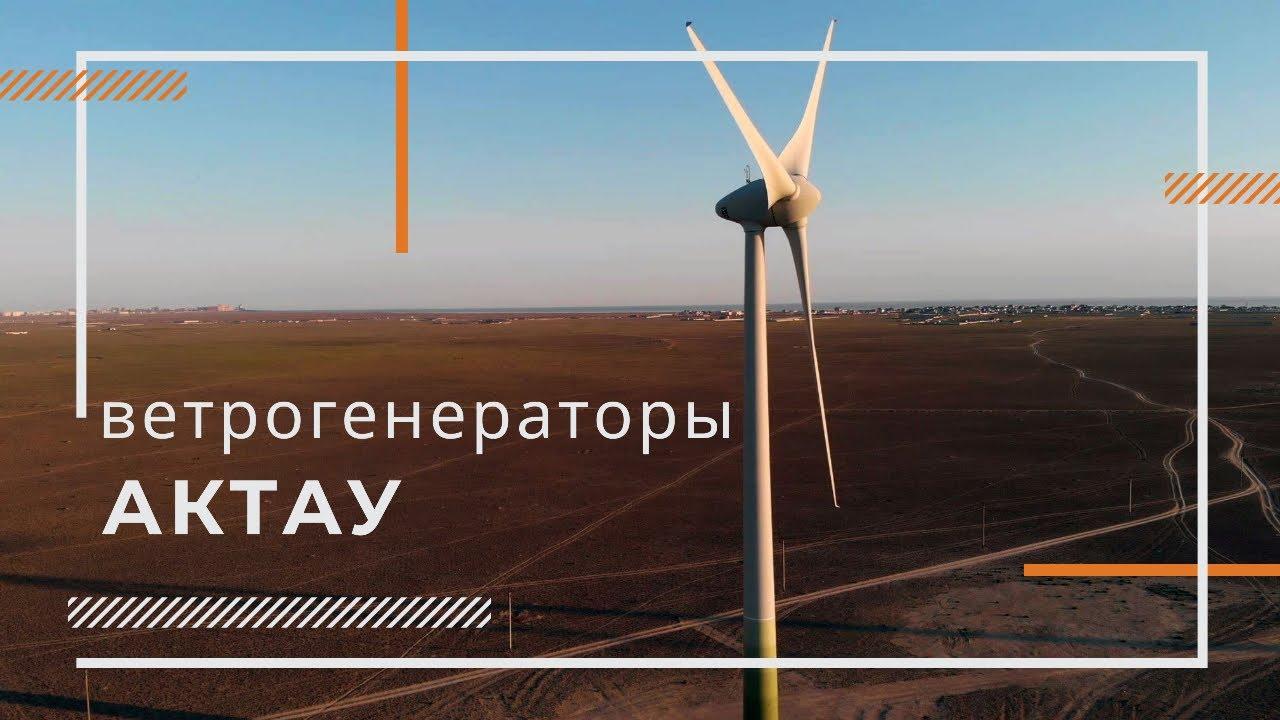 Актау. Ветровая электростанция