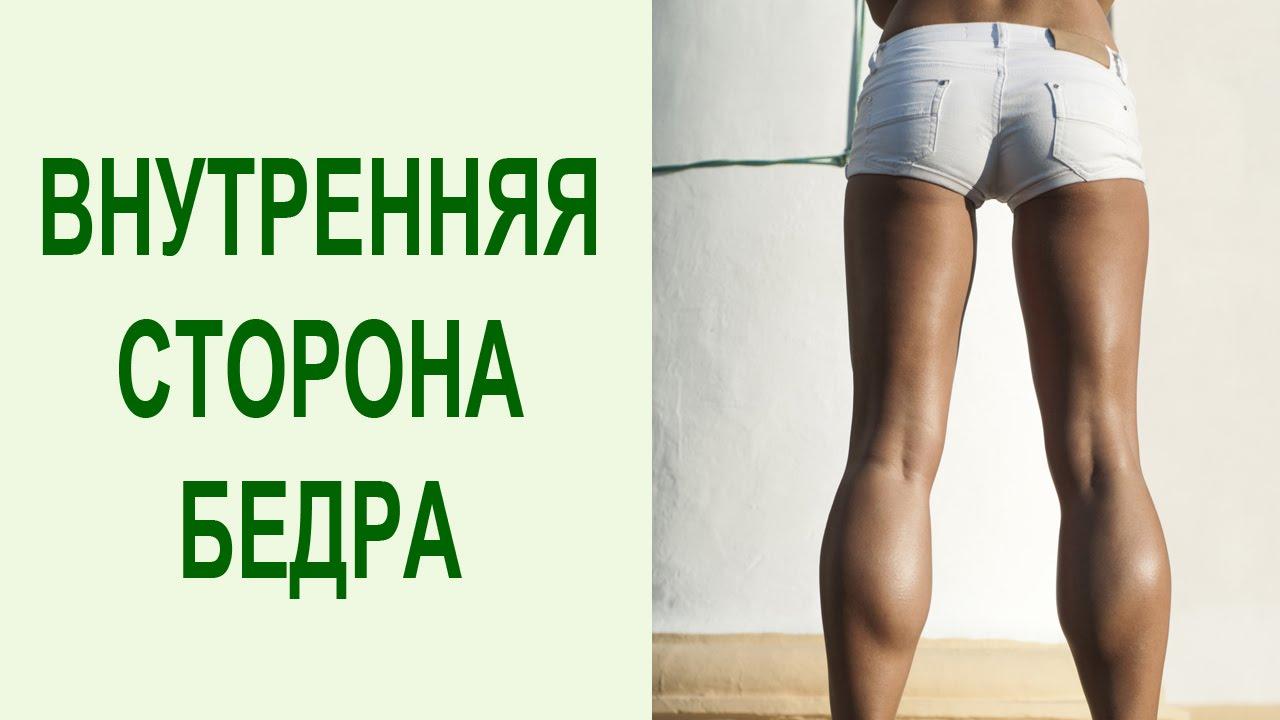 Комплекс упражнений для внутренней части бедра. Как подтянуть ноги в домашних условиях? Yogalife