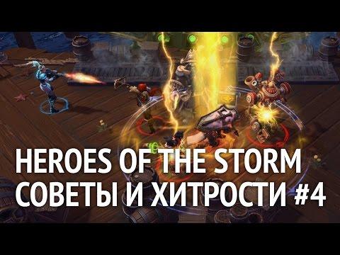 видео: Полезные советы и хитрости heroes of the storm #4
