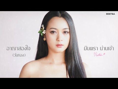 อาญาสองใจ (วันทอง)- มินตรา น่านเจ้า【Lyrics Version】