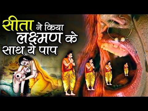 Video - क्यों माता सीता और लक्ष्मण का शरीर एक हो गया    Why Sita Swallowed Laxman Ji    https://youtu.be/Wji2DLT3my8
