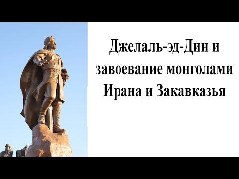 Джелаль-эд-Дин и завоевание монголами Ирана и Закавказья