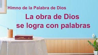 Canción cristiana | La obra de Dios se logra con palabras