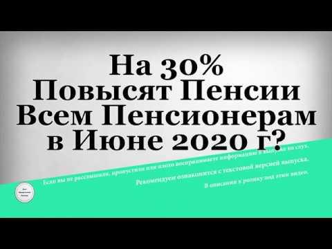 На 30% Повысят Пенсии Всем Пенсионерам в Июне 2020 года