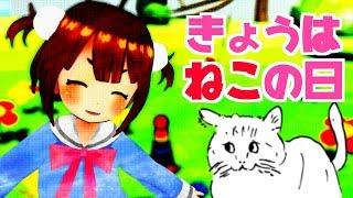 【オリジナルMV】Saita! / 小山内めい【バーチャルねこさんコラボ】